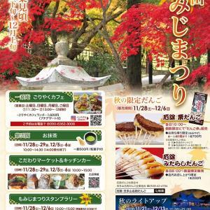法多山紅葉祭りが熱い件