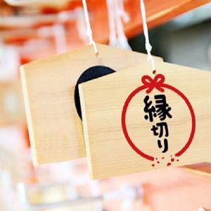 第三回&第四回◆お寺で縁切り縁結び@東福山西光寺