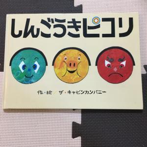 幼稚園で絵本を読んできました