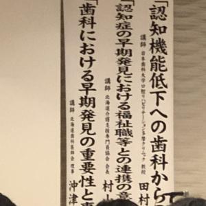 札幌にて Dr三浦
