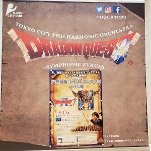 東京シティ・フィルのドラゴンクエスト 交響組曲ドラゴンクエスト6