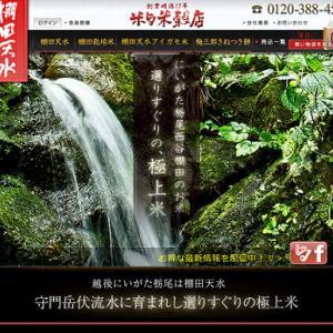 お米を買うなら!新潟【米与米穀店】の極上コシヒカリで至福♡今だからこそ美味しいお米で栄養を♡