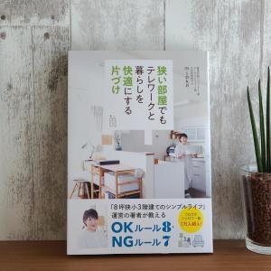 ルームスタイリスト講座の受講生、miokoさんの著書が発売!嬉しいニュース