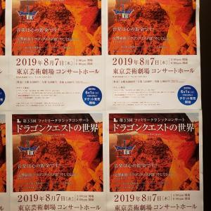 第33回ファミリークラシックコンサート ドラゴンクエストの世界