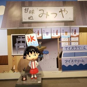 【ちびまる子ちゃん展】銀座松屋