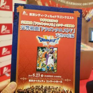 東京シティ・フィルのドラゴンクエスト 交響組曲ドラゴンクエスト5