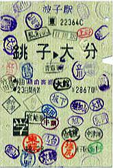 電子書籍で出版しました。「JR本線だけの最長片道切符の旅 銚子→大分4273.6キロ Kindle版」