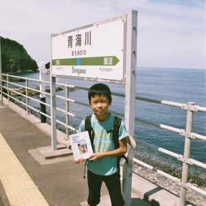「続 青海川駅に折尾から列車で行って来た 2018年青春18きっぷの旅」電子書籍で出版しました!
