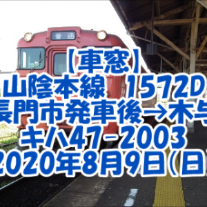 動画をアップしました。【車窓】山陰本線1572D 長門市発車後→木与 キハ47-2003