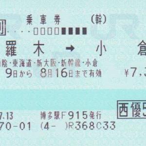 JR西日本の株主優待券で片道切符を買いました。