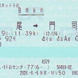 ネットで特急券を買ってみました。