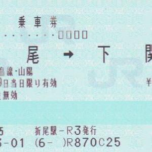 折尾から綾羅木までの切符を買いました。