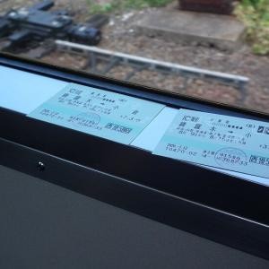 JR西日本株主優待券の旅。その4 866D綾羅木→小串