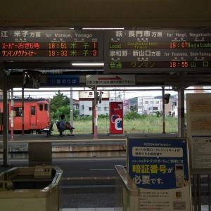 JR西日本株主優待券の旅。その8 益田駅