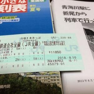続 青海川駅に折尾から列車で行って来た。はじめに