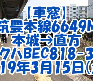 【車窓】筑豊本線6649M本城→直方クハBEC818ー3