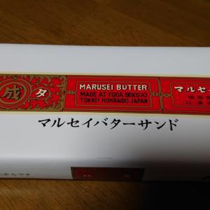 マルセイバターサンド☆