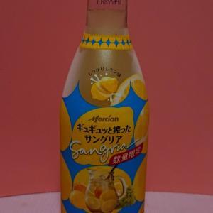 サングリアのレモン