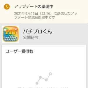 パチプロくんアプリ公開!