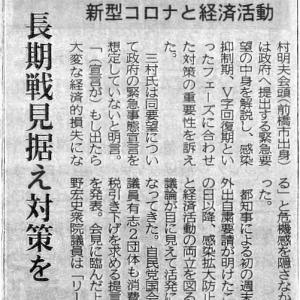 マスコミ報道(TOKYO往来・新型コロナと経済活動/上毛新聞)