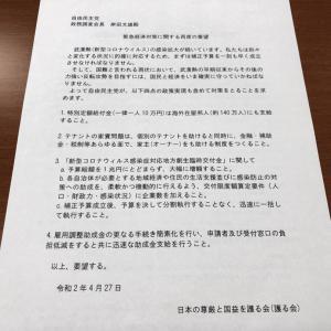 岸田文雄政調会長あてに要望
