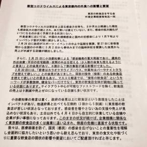 「東京の飲食店を守る会」の皆様からの要望