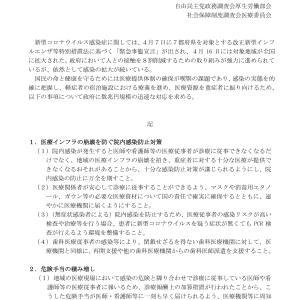 新型コロナウイルスから国民の命と健康を守るための緊急要請(自民党厚生労働部会)