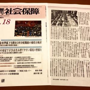 「週刊社会保障」5月18日号に掲載