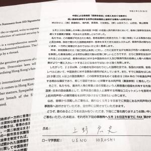香港版「国家安全法」の導入に対する共同声明