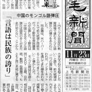 マスコミ報道(モンゴル母語保護運動国際会議/上毛新聞)