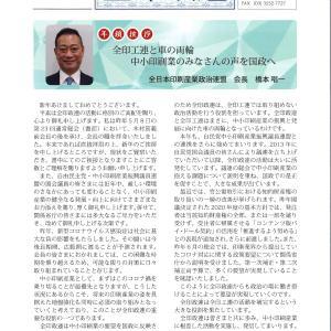 全日本印刷産業政治連盟『全印政連』新年号に掲載
