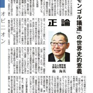 「南モンゴル議連」の世界史的意義(産経新聞)