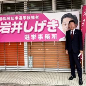 静岡県知事選挙【岩井しげき】候補の応援へ