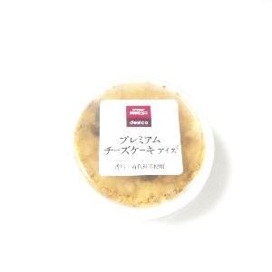 CHEESE WEEK 2018(チーズ好きのための)・プレミアムチーズケーキアイス@成城石井セントラルキッチン®️