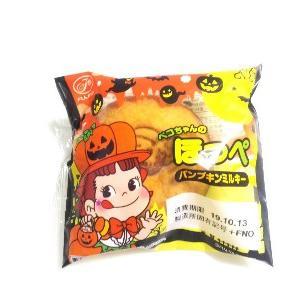 PUMPKIN LOVE(かぼちゃ愛)×不二家監修・PECO(ペコちゃんの)ペコちゃんのほっぺ(パンプキンミルキー)&ペコパフ(パンプキン)&たっぷりクリームツインシュー(パンプキン)~