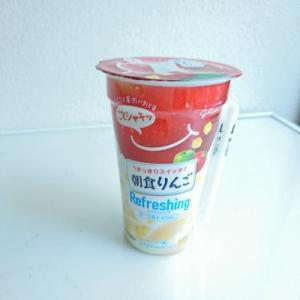 朝食りんごヨーグルト・REFRESHING@江崎グリコ