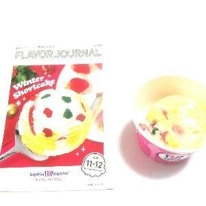 ICE CREAM WEEK!!(アイスクリーム部)・ウィンターショートケーキ@31 baskin robbins