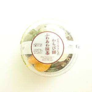 UCHI CAFE SWEET~和スイーツ・とろ~りとしたわらび餅( ふわあわ抹茶 )~