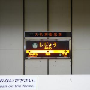 四条~京都