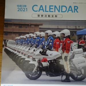 2021 警察カレンダー