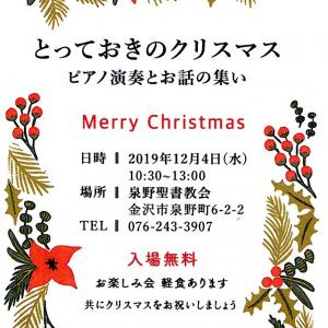 とっておきのクリスマス2019