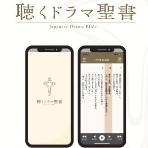 聴くドラマ聖書、無料でダウンロードできます