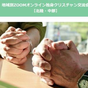地域別Zoomオンライン独身クリスチャン交流会【北陸・中部】2021/2/20(土)