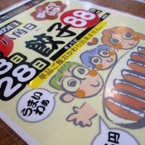 らーめん八角 播磨本店   毎月8の日は・・・・    兵庫県加古郡播磨町