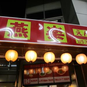 燕楽 新開地店    神戸新開地(神戸のB面)