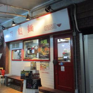 刀削麺 福龍門    神戸元町