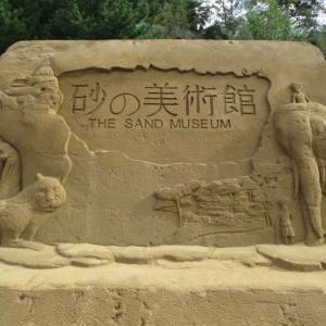 2019年 砂の美術館  砂で世界旅行 南アジア編
