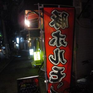 ほるもん焼 しのぶ    神戸新開地(神戸のB面ですよ)