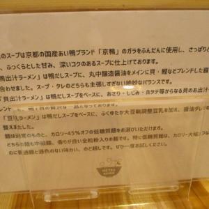 METRO RAMEN   センタープラザ  神戸三宮