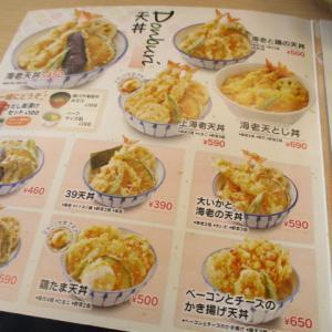 天丼・天ぷら本舗 さん天 播磨町店     兵庫県加古郡